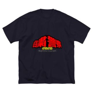 自粛警察2020 Big silhouette T-shirts