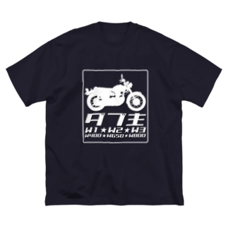 ダブ主02(白文字) Big silhouette T-shirts