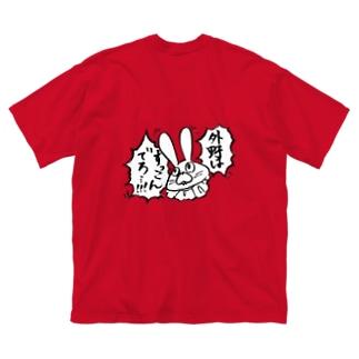 外野はすっこんでろ ビッグシルエットシャツ Big silhouette T-shirts