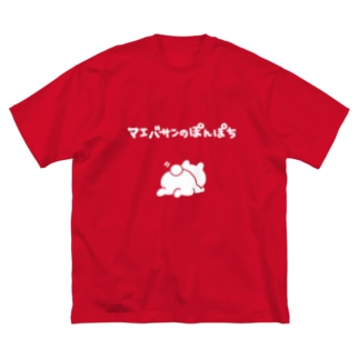 マエバサンのぽんぽち シロ Big silhouette T-shirts