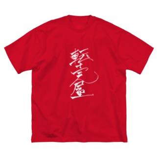 転売屋 Big silhouette T-shirts