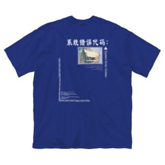 システムエラーコード;- Big silhouette T-shirts