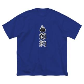 節約 Big silhouette T-shirts
