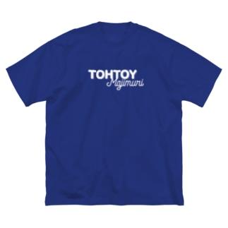 尊いマジ無理 Big silhouette T-shirts