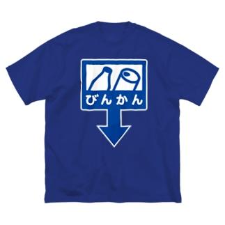びんかん Big silhouette T-shirts