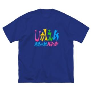 ひかえめおしゃれバトル Big silhouette T-shirts