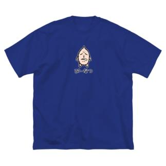 世知辛い顔のぴーなつ Big silhouette T-shirts