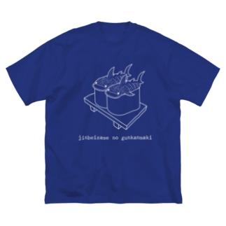 ジンベイザメの軍艦巻き(シンプル) Big silhouette T-shirts