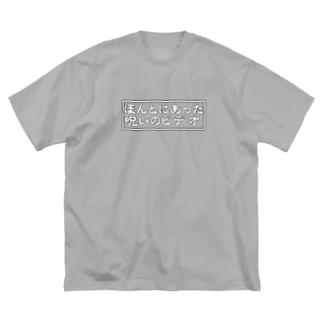 ほんとにあった!初代呪いのビデオロゴTシャツ Big silhouette T-shirts