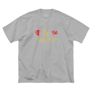 電脳チャイナ倶楽部 Big silhouette T-shirts