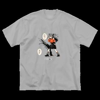 可愛い研究所 SUZURI部のえびと戦おう Big silhouette T-shirts