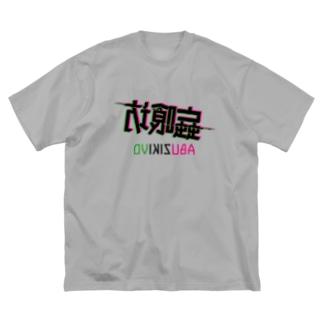 蝱喰坊・鏡 Big silhouette T-shirts