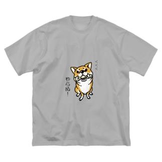 得意げな柴犬(赤柴) Big silhouette T-shirts