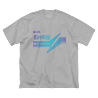 加藤亮の電脳チャイナパトロール Big silhouette T-shirts