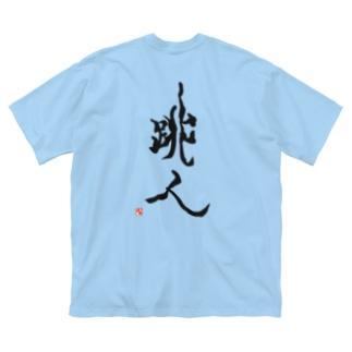 せすご屋の跳人~ハネト~ Big silhouette T-shirts