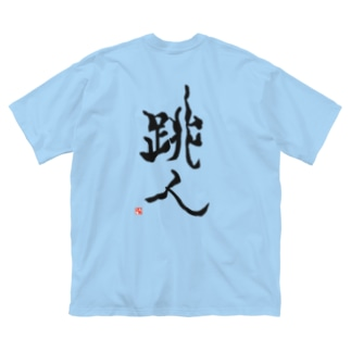 跳人~ハネト~ Big silhouette T-shirts