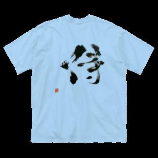 【書道家 書道アーティスト 天蓮】 はすのやすらぎの【限定15個】侍 Big silhouette T-shirts