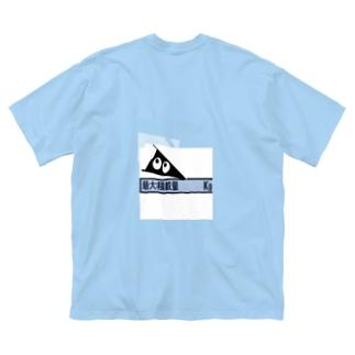 みんなの絆のBig silhouette T-shirts