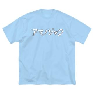 """""""アマノジャク"""" カタカナロゴ Big silhouette T-shirts"""