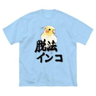 脱法インコグッズ(オカメインコ Big silhouette T-shirts