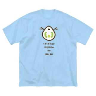 たたかうミジンコのポーズ Big silhouette T-shirts
