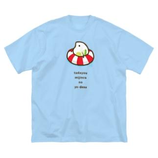 夏を満喫するミジンコの休日 Big silhouette T-shirts