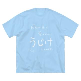 うじけです。白文字 Big silhouette T-shirts