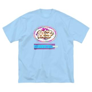 餃子を食べる時の正装🥟イロチ Big silhouette T-shirts
