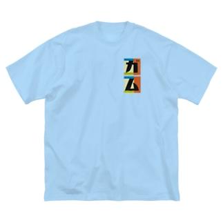 昭和レトロガム(タテ) Big silhouette T-shirts