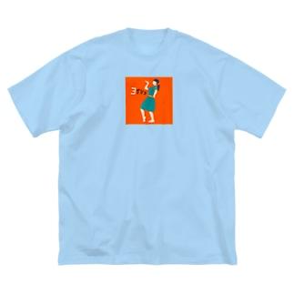 ダサくてこんなのいらないシリーズ Big silhouette T-shirts