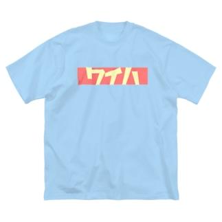 ワイハ Big silhouette T-shirts