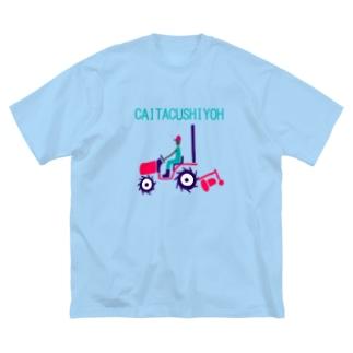 ユーモアデザイン「開拓しよう」 Big silhouette T-shirts