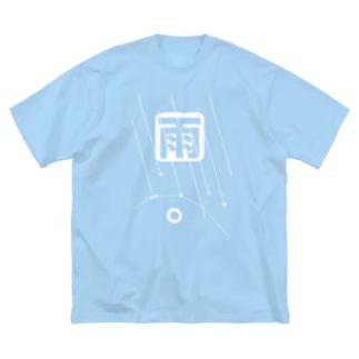あめ Big silhouette T-shirts
