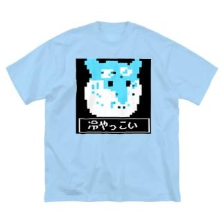 冷やっこいタイガー Big silhouette T-shirts