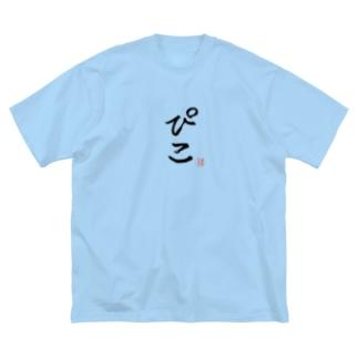 毛筆ぴこ Big silhouette T-shirts