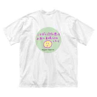 せなまむのわかってほしい Big silhouette T-shirts