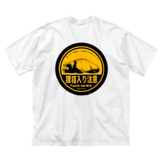 狸寝入り注意 Big silhouette T-shirts
