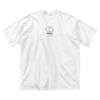 うれしくって飛び跳ねるよ(線画) Big silhouette T-shirts