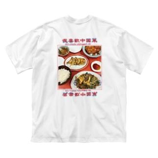 我喜歡中國菜 Big silhouette T-shirts