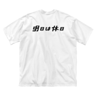 明日は休日(黒版) Big silhouette T-shirts