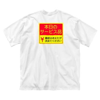 本日のサービス品 Big silhouette T-shirts