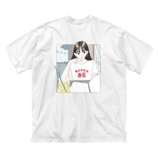 なかなか決められない Big silhouette T-shirts