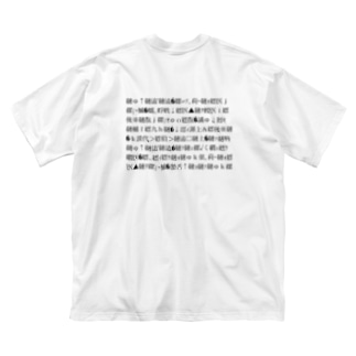 文字化け Big silhouette T-shirts