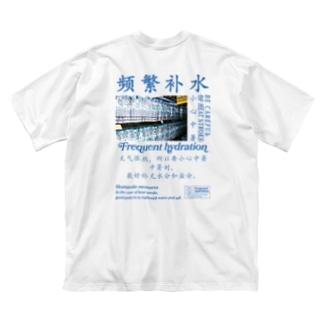 【漢字】水分補給・熱中症対策【中国語】 Big silhouette T-shirts