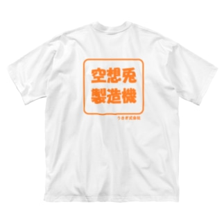 空想兎製造機 Big silhouette T-shirts