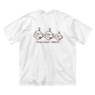 三匹のコトリ侍(濃い色) Big Silhouette T-Shirt