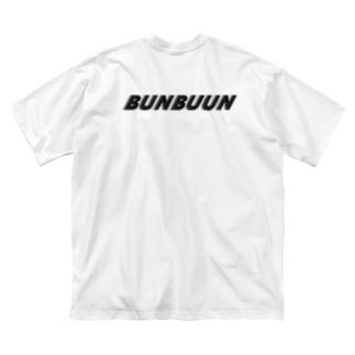 ぶんぶーーん Big silhouette T-shirts