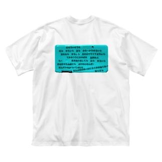 夏きらいのうた Big silhouette T-shirts