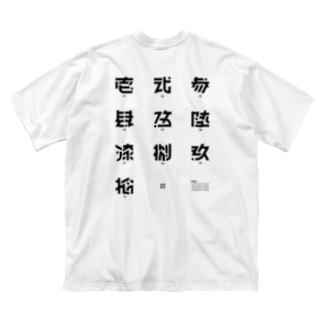 大字 Big silhouette T-shirts
