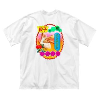 餃子 Big silhouette T-shirts
